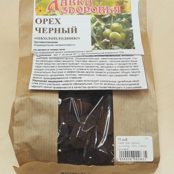 орех черный околоплодник 50